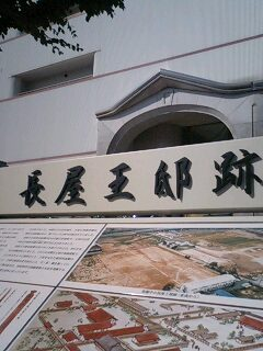 長屋王邸跡.jpg